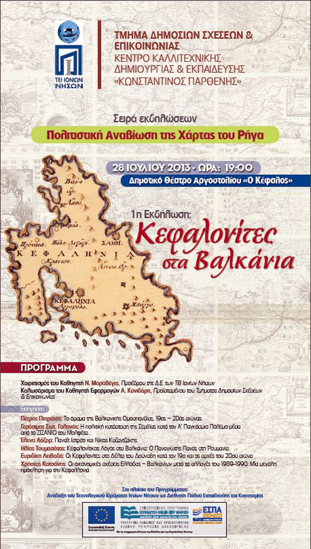 Αφίσα Κεφαλονίτες στα Βαλκάνια
