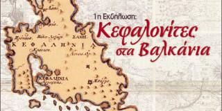 Κεφαλονίτες στα Βαλκάνια