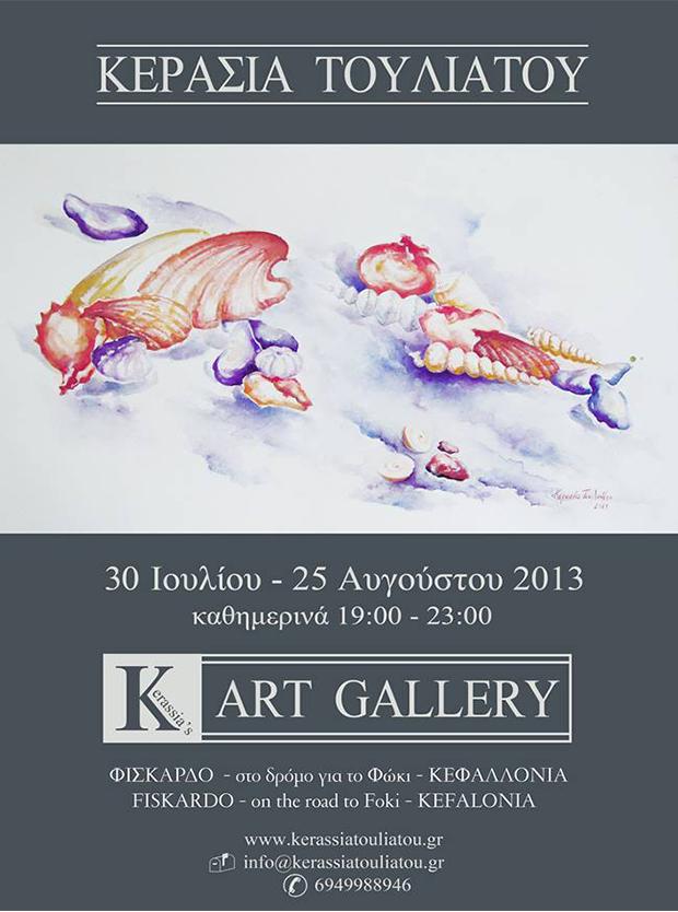 Έκθεση Kerassia's Art Gallery στο Φισκάρδο
