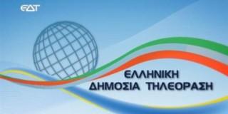 Ελληνική Δημόσια Τηλεόραση