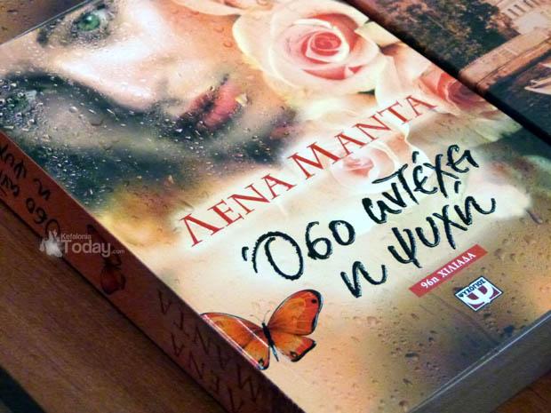 Τα βιβλία της Λένας Μαντά