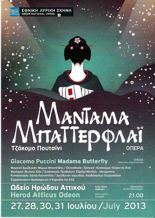 Αφίσα  Μπαττερφλαί