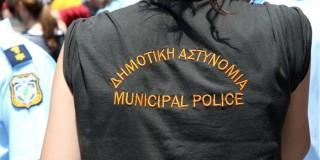 Δημοτική Αστυνομία