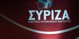 ΣΥΡΙΖΑ ΚΕΦΑΛΟΝΙΑΣ-ΙΘΑΚΗΣ