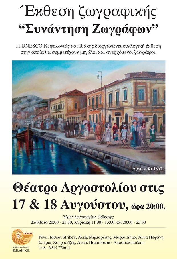 """""""Συνάντηση ζωγράφων"""" στο Θέατρο Κέφαλος 17-18 Αυγούστου"""