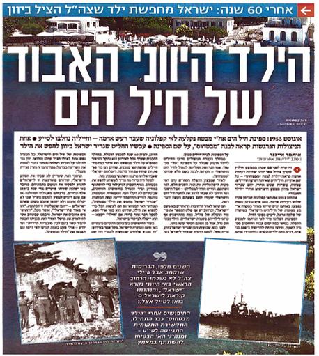 60 χρόνια μετά: Το Ισραήλ αναζητά το μικρο Κεφαλλονιτόπουλο