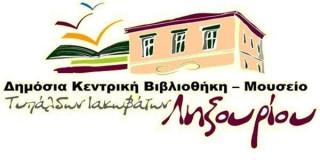 Η Ιακωβάτειος Βιβλιοθήκη στο Ληξούρι παρουσιάζει τις δράσεις της