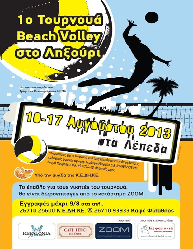 Beach Volley στα Λέπεδα