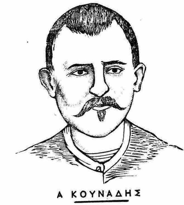 Ο εκτελεσθείς Αναστάσιος Κουνάδης (σκίτσο από την αθηναϊκή εφημερίδα Καθημερινή, αρ. 120, 25 Ιουν. 1887, σ. 2)