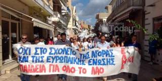 Παγκεφαλληνιακό συλλαλητήριο για την Παιδεία