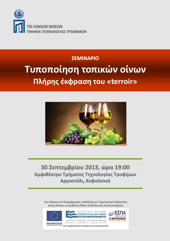 Σεμινάριο για την τυποποίηση των τοπικών οίνων στο Αργοστόλι