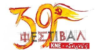 Το 39ο Φεστιβάλ ΚΝΕ- Οδηγητή στο Αργοστόλι