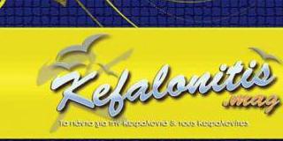 Αναστέλλεται η έκδοση του περιοδικού «Κεφαλονίτης»
