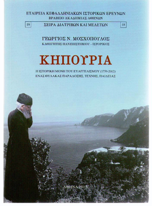 Το νέο βιβλίο του Καθηγητή Ν. Μοσχόπουλου