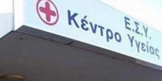 Κέντρα Υγείας ΕΣΥ