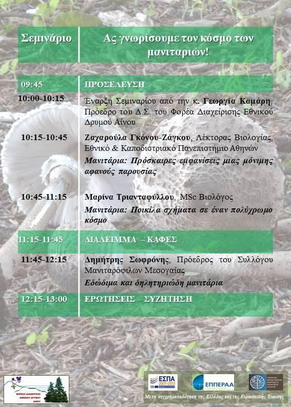 Σεμινάριο: Ας γνωρίσουμε τον κόσμο των μανιταριών
