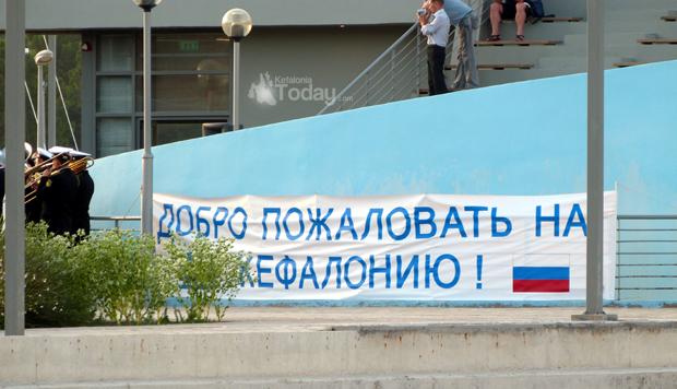 Πανό στα Ρώσικα