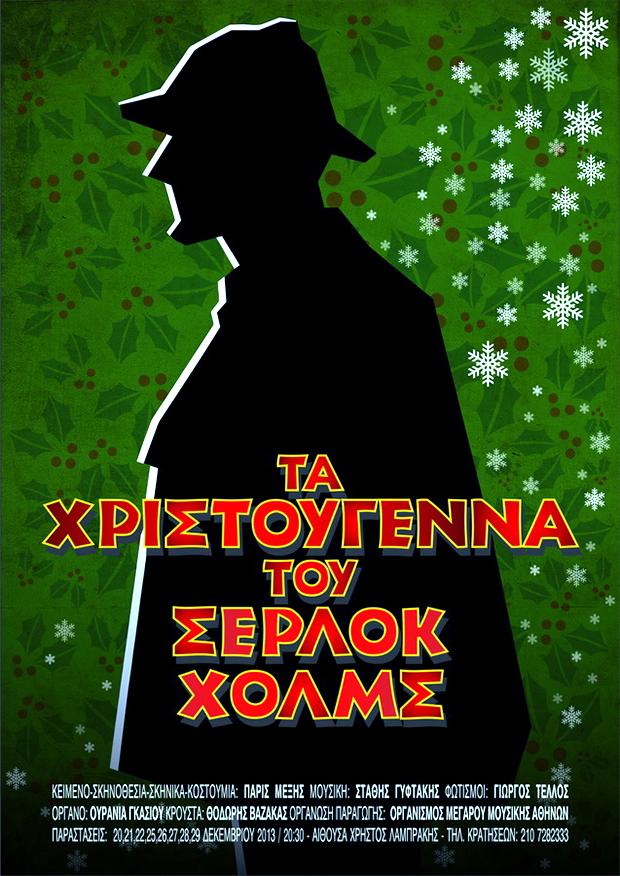 """""""Τα Χριστούγεννα του Σέρλοκ Χολμς"""""""