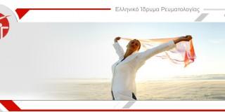 Ελληνικό Ίδρυμα Ρευματολογίας