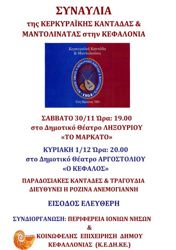 ΑΦΙΣΑ ΚΕΡΚΥΡΑΙΚΗ ΚΑΝΤΑΔΑ & ΜΑΝΤΟΛΙΝΑΤΑ 1-12