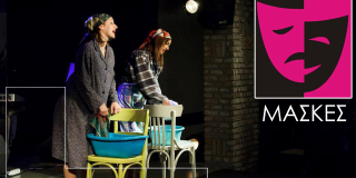 Η νέα θεατρική ομάδα «Μάσκες» στην Κεφαλονιά