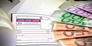 Πληρωμή Φόρων
