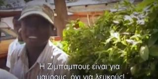 """Η """"μικρή Κεφαλονιά"""" στα βάθη της Αφρικής προσπαθεί...να επιβιώσει"""