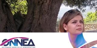 Μ.Φραγκισκάτου η νέα Πρόεδρος της Ο.Ν.Ν.ΕΔ Κεφαλονιάς