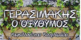Γερασιμάκης, ο οξύθυμος