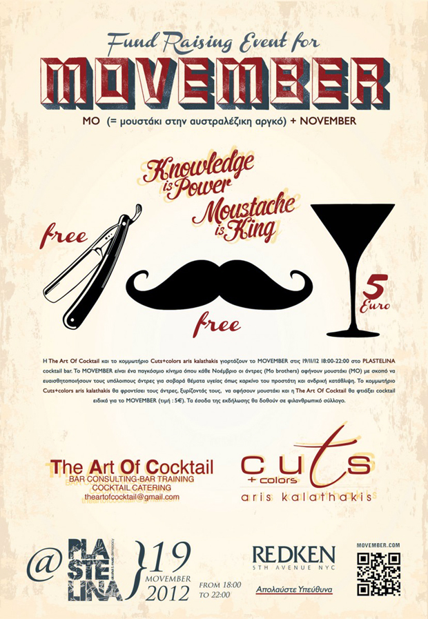 Kίνημα Movember