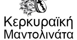 Συναυλία Κερκυραϊκής Καντάδας και Μαντολινάτας