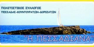 Νέος Πολιστικός σύλλογος η «Πεσσαδιάνα»