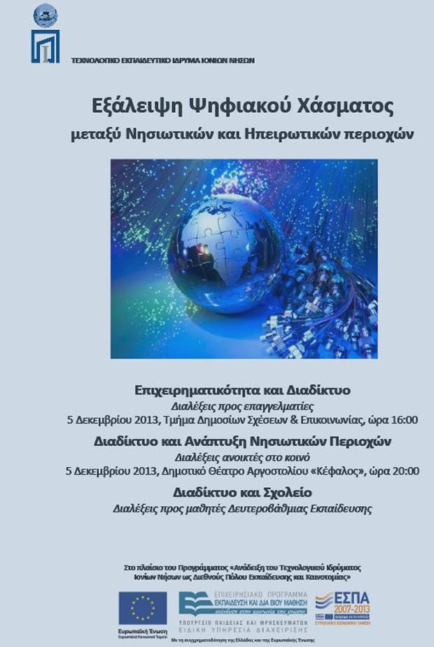 Αφίσα Εξάλειψη Φηφιακού Χάσματος Κεφαλονιά