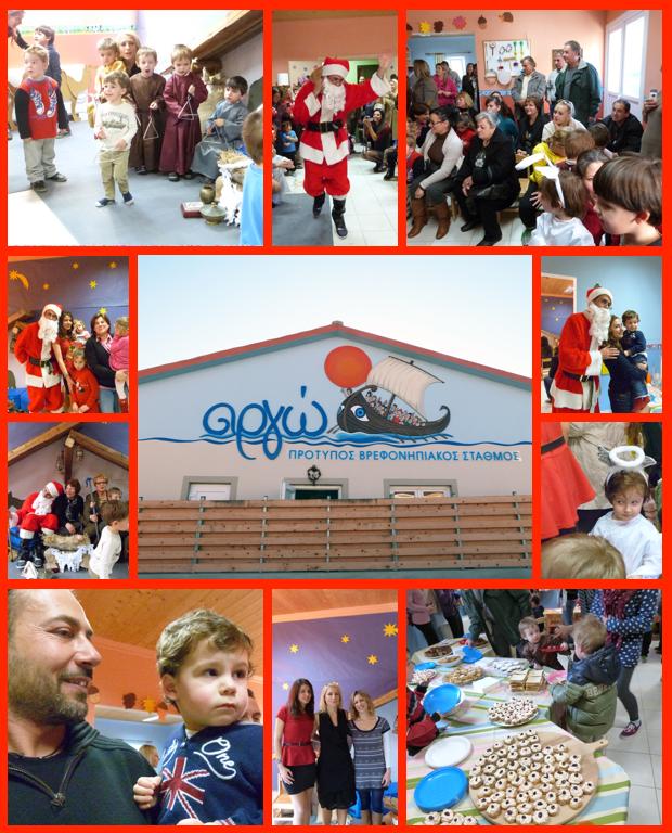 """Η Χριστουγεννιάτικη εκδήλωση του Βρεφονηπιακού σταθμού ''Αργώ"""" στο Αργοστόλι"""