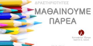 Τo Iδρυμα Λάτση θα χρηματοδοτήσει 17 καινοτόμες εκπαιδευτικές δραστηριότητες