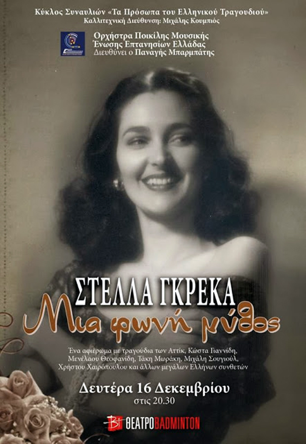Στέλλα Γκρέκα