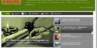 Dilinata.gr - Μία νέα ιστοσελίδα για τα Διλινάτα