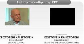 Αρχείο ΕΡΤ