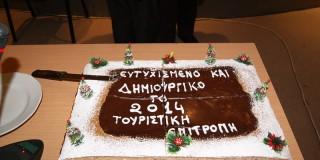 Πρωτοχρονιάτικη Πίτα