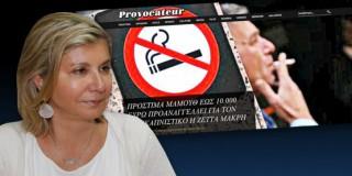 Εφαρμογή αντικαπνιστικού νόμου
