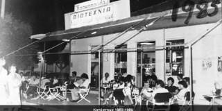 Η ιστορία της «Βοσκοπούλας» ξεκινάει από τα Διλινάτα