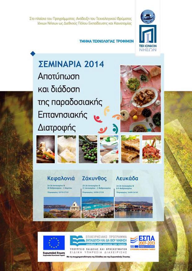 Αφίσα Επτανησιακή Διατροφή Β2-low