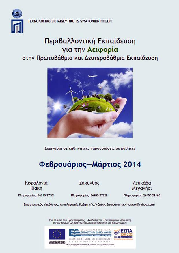 Αφίσα Περιβαλλοντική Εκπαίδευση