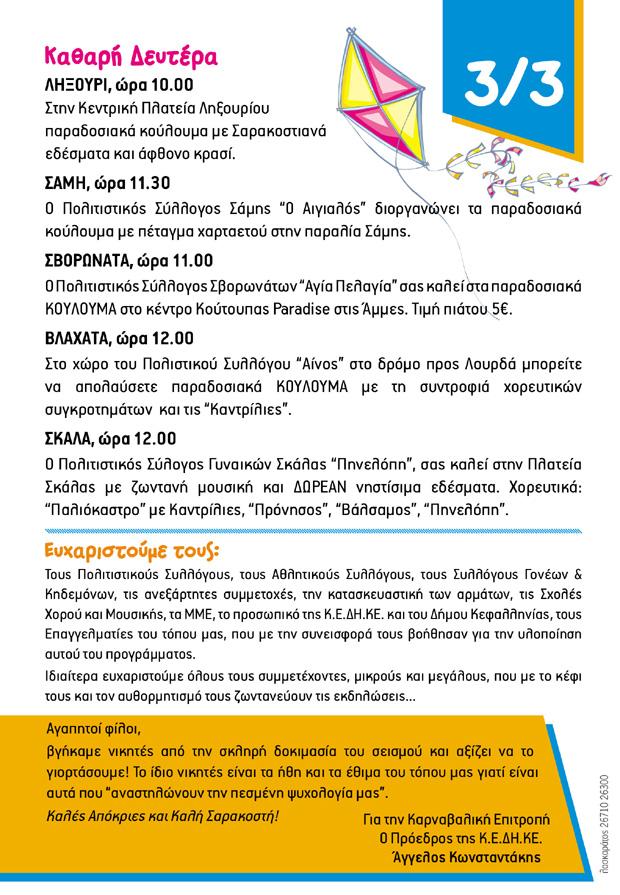 Κεφαλονίτικο Καρναβάλι 2014