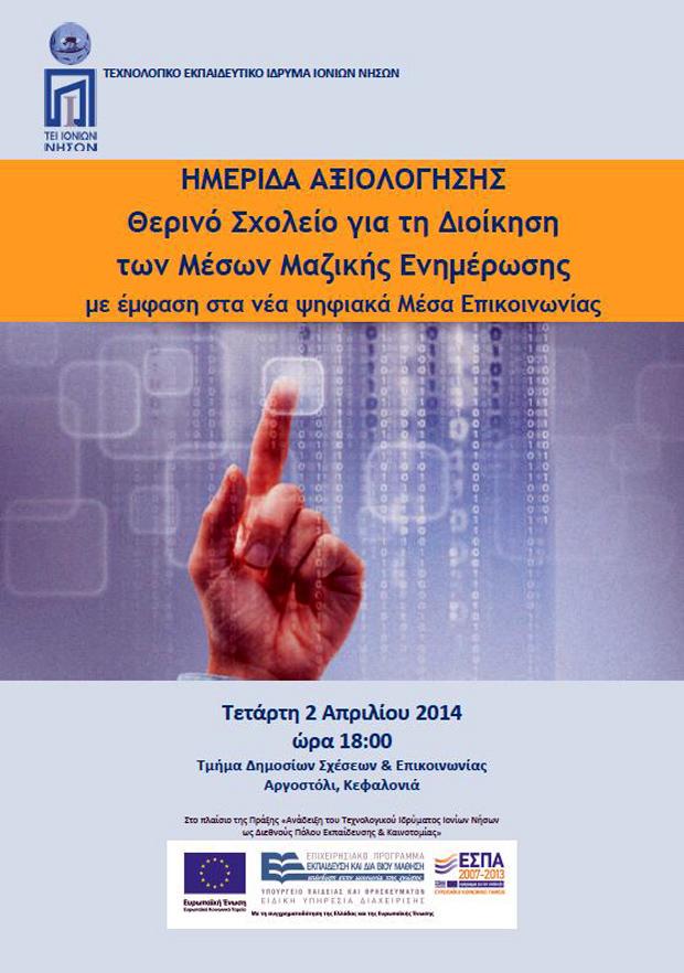 Αφίσα Ημερίδα Αξιολόγησης ΘΣ ΜΜΕ 04-14-low