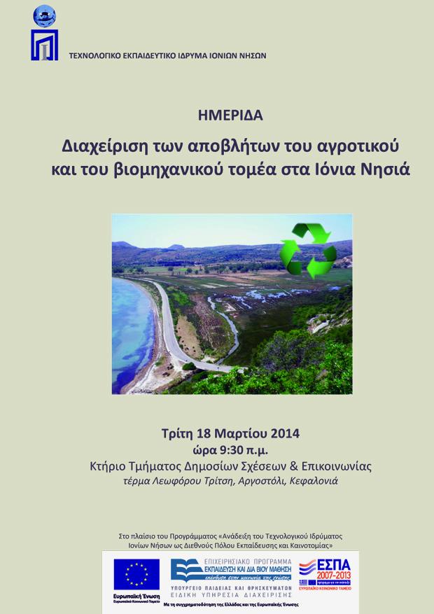 Αφίσα Ημερίδα Διαχείριση Αποβλήτων Κεφαλονιά 03-14 copy