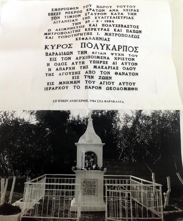 ΠΡΟΣΚΥΝΗΤΑΡΙ ΠΟΛΥΚΑΡΠΟΥ