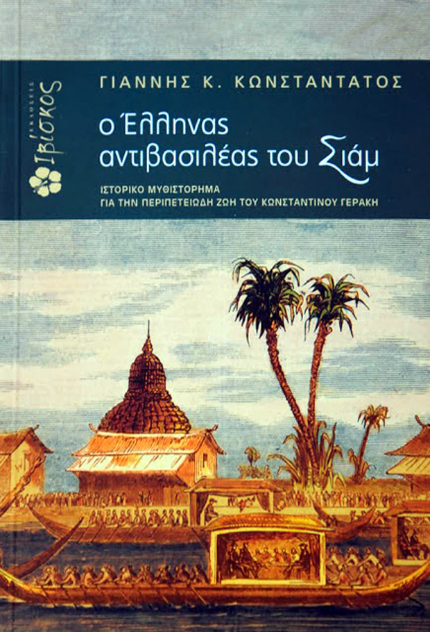 Το εξώφυλλο από το βιβλίο του Γιάννη Κωνσταντάτου