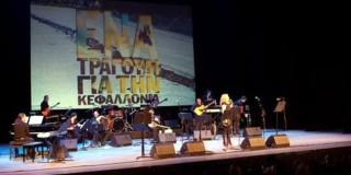 Τραγούδι και συγκίνηση για την Κεφαλονιά