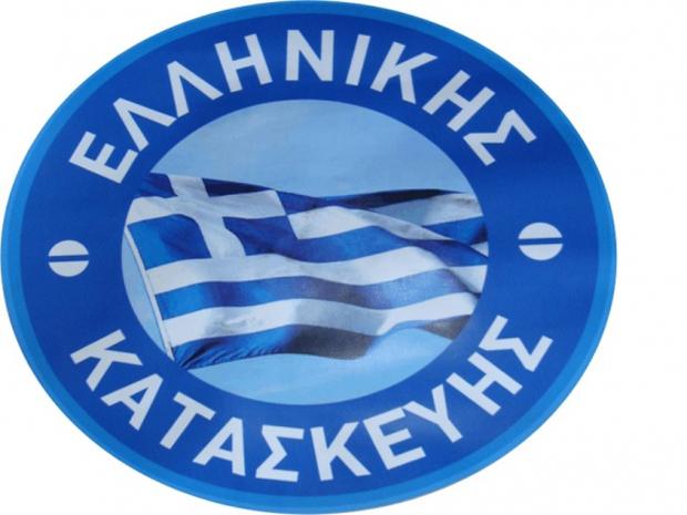 Ελληνικά Προιόντα